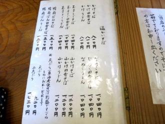 13-11-3 品温そば