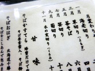 13-11-7 品くるみ