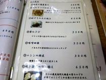 13-11-8 品つまみ1
