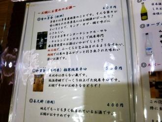 13-11-8 品熱かん