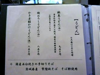 13-11-10 品うどん