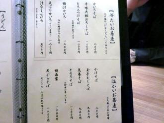 13-11-10 品そば
