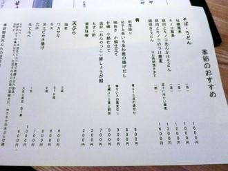 13-11-10 品季節