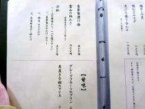 13-11-10 品単品2
