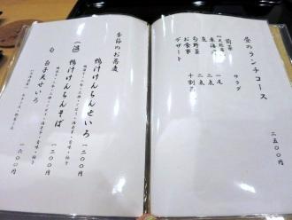 13-11-11 品コース