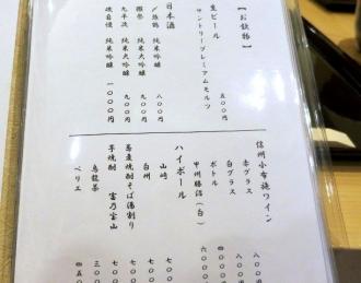 13-11-11 品飲み物