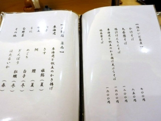 13-11-11 品温そば