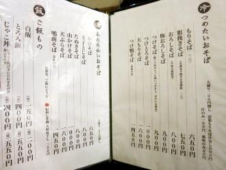 13-11-14 品そば