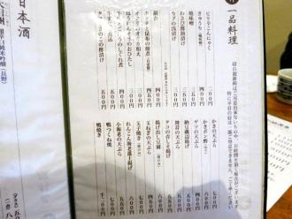 13-11-14 品一品