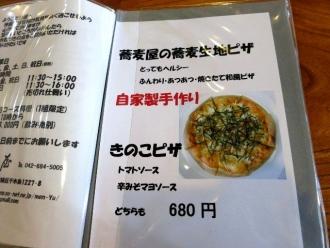 13-11-17 品ピザ