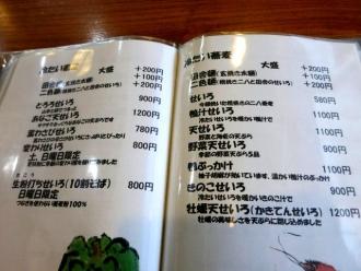 13-11-17 品連そば