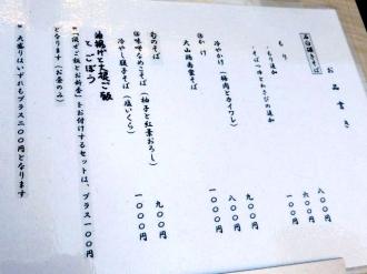 13-11-19 品そば