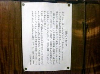 13-11-21 お知らせ