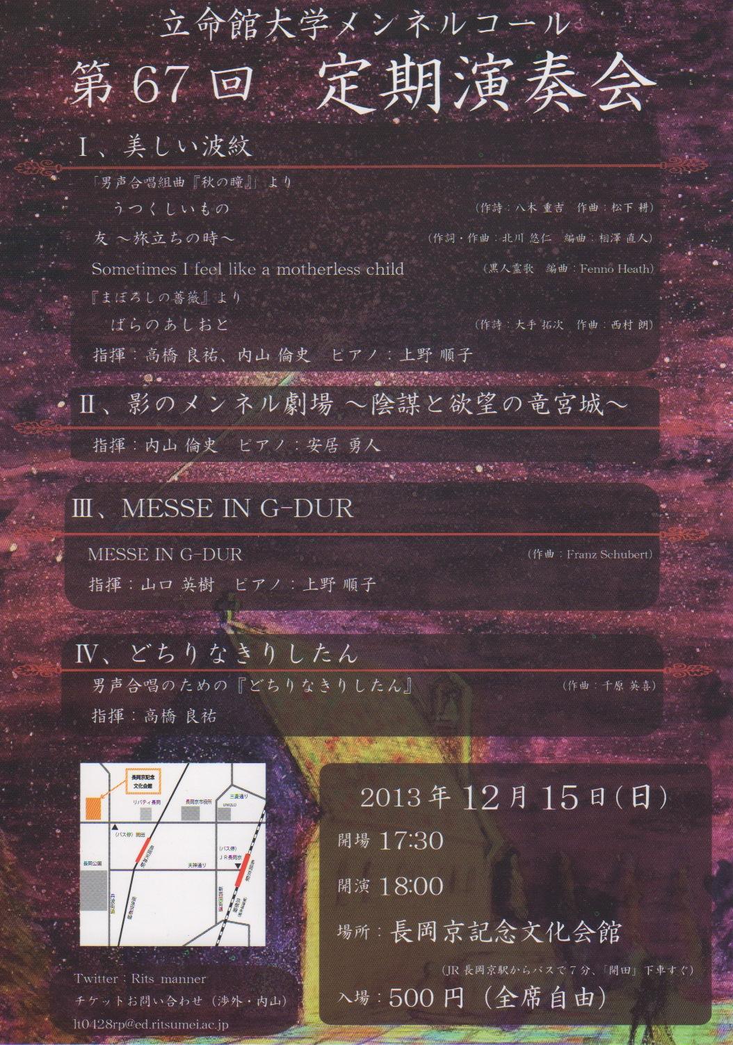 メンネルコール67回定期演奏会