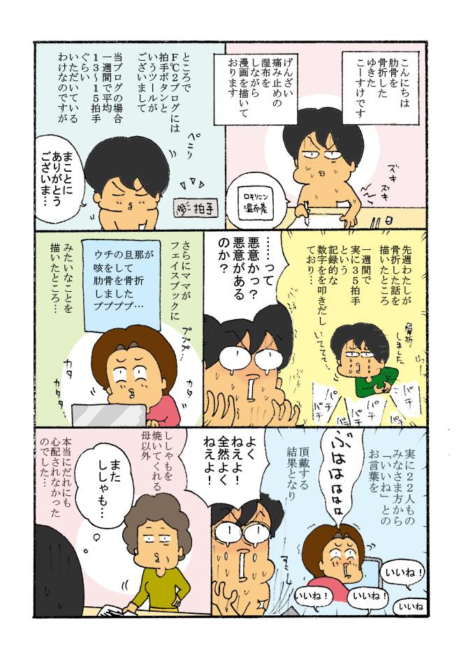 148ironkosuke2.jpg
