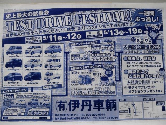 2013.05試乗会チラシ