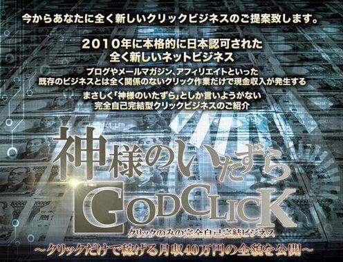 クリックだけで毎月40万円稼ぐ-神様のいたずら-GOD-CLICK 田中直樹 飯島達也- 詐欺 返金 被害 レビュー 評価 報告