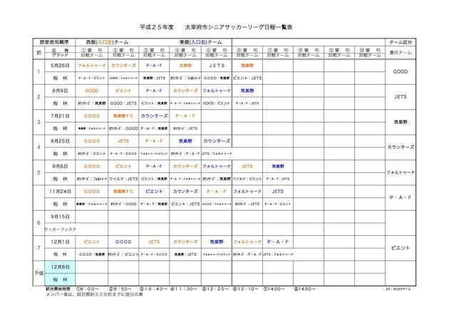 シニアリーグ日程表