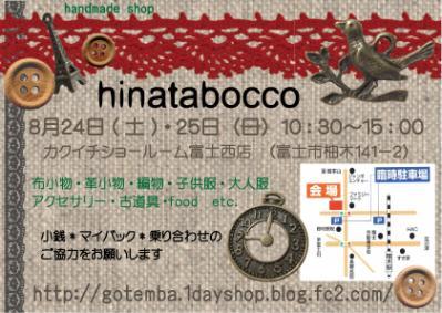 hinatabocco