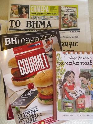 newspaper BHMA 15sep2013 for blog 2