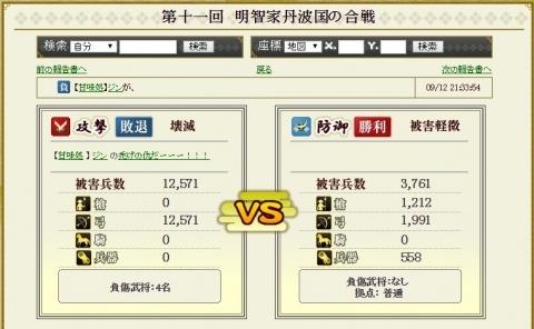 慶次郎04
