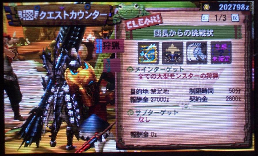 game_gazou_131023-01