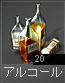 ブログ1003アルコール