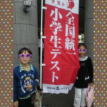 四谷大塚全国統一小学生テスト