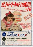 カントリーマーケット+10(2013)
