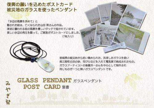 東北・東日本チャリティーグッズ パンフレット設置など 販売代理店募集