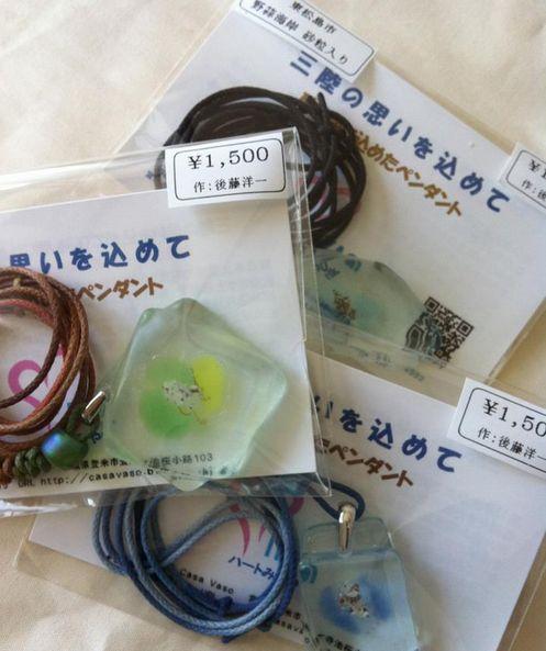 東日本大震災福島県南相馬宮城など復興支援活動グッズ