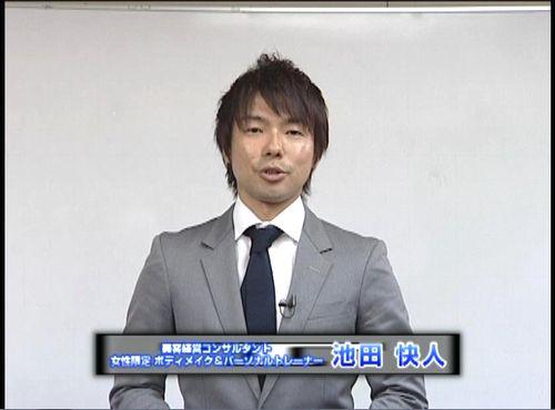 東京都恵比寿で売れるボディメイクパーソナルトレーナー育成 池田快人