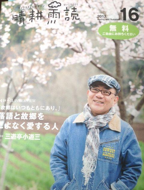 山梨住宅フリーペーパー晴耕雨読に紹介されたハウスメーカー工務店