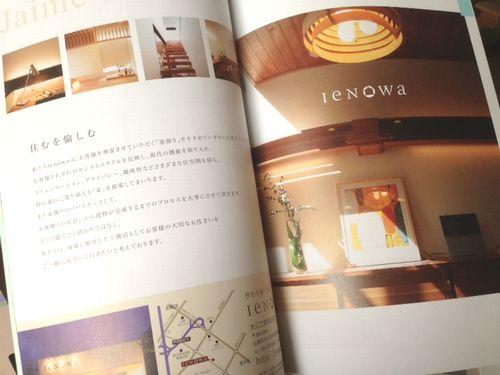 山梨わかいいオシャレなデザインをするハウスメーカー工務店