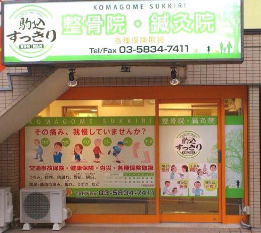 駒込駅周辺近い保険適用できる整骨院鍼灸院
