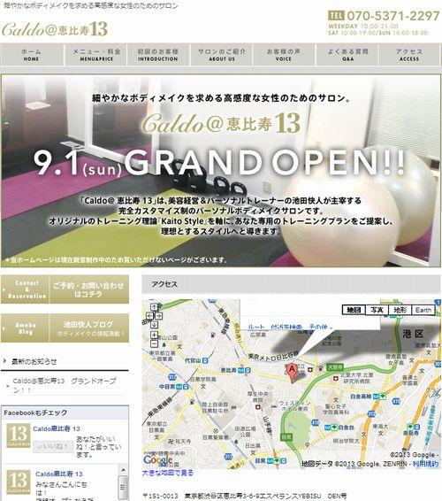 東京渋谷恵比寿駅近くおすすめダイエットサロン効果的に痩せる