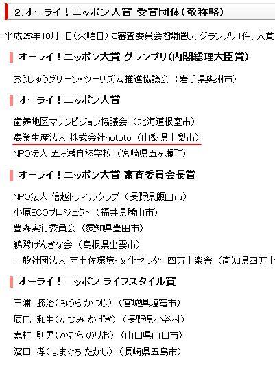 2013農林水産省オーライニッポン大賞受賞農業生産法人