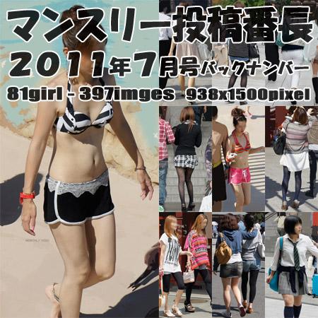 ■【バックナンバー】マンスリー投稿番長2011年7月号
