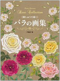 【0165】バラの画集