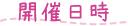 2013fuyu_6.jpg
