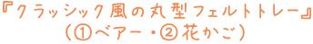 2013fuyu_9.jpg