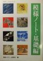 中古本2CIMG1954