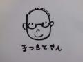 似顔絵CIMG2019