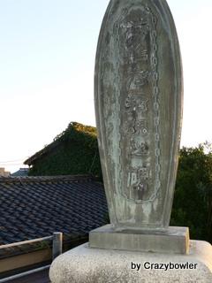 日和山(新潟市)