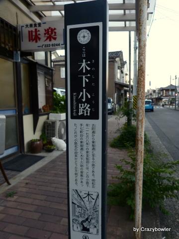 木下小路(新潟市)