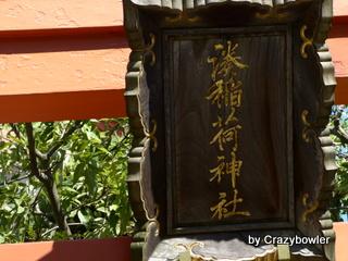 湊稲荷神社(新潟市中央区)