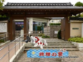 錦鯉の里(新潟県小千谷市)