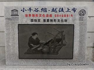 小千谷縮 織物工房(新潟県小千谷市)