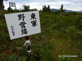 朝日山 東軍野営地