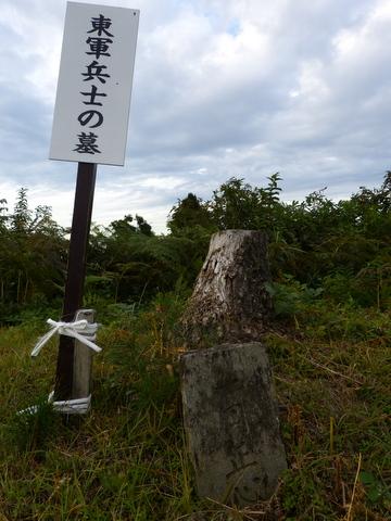 朝日山 東軍兵士の墓(頂上)